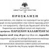 Τελετή τιμητικής μετά θάνατον βράβευσης αειμνήστου Παράσχου Καλαβίτσογλου – Κυριακή  11 Μαρτίου 2018, 18:30