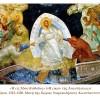 Ο Σύλλογος Κωνσταντινουπολιτών σάς εύχεται Καλό Πάσχα και Καλή Ανάσταση