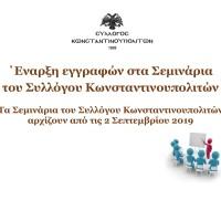 ΄Εναρξη εγγραφών στα Σεμινάρια του Συλλόγου Κωνσταντινουπολιτών