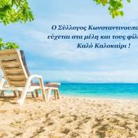 Ο Σύλλογος Κωνσταντινουπολιτών εύχεται στα μέλη και τους φίλους του Καλό Καλοκαίρι και Χαρούμενες Διακοπές
