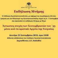 ΕΚΔΗΛΩΣΗ ΜΝΗΜΗΣ – «Άγνωστες πτυχές των Σεπτεμβριανών του '55 μέσα από τα κρατικά Αρχεία της Τουρκίας» – Δευτέρα 23 Σεπτεμβρίου 2019, ώρα 19:00
