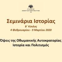 Σεμινάρια Ιστορίας, Β΄ Κύκλος – 4 Φεβρουαρίου έως 9 Μαρτίου 2020 –  Όψεις της Οθωμανικής Αυτοκρατορίας Ιστορία και Πολιτισμός