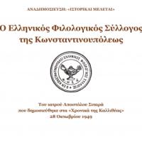 «Ο Ελληνικός Φιλολογικός Σύλλογος της Κωνσταντινουπόλεως»  – Του ιατρού Αποστόλου Σιταρά – Αναδημοσίευση
